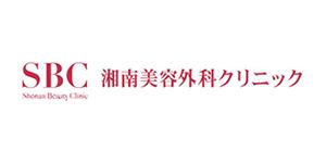 SBC 湘南美容外科クリニック イメージ