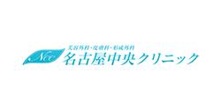 名古屋中央クリニック医院ロゴ