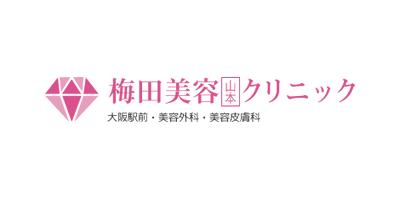 梅田美容山本クリニック(メンズ脱毛) イメージ